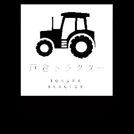 戸倉トラクター